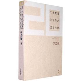 二十世纪美术作品国家档案[ 李苦禅 2]9787543489554河北教育