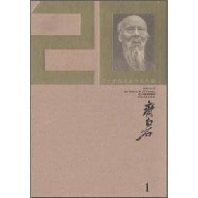 二十世纪美术作品档案, 齐白石. 1 专著9787543489455石家庄 : 河北教育