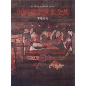 中国墓室壁画全集 3:宋辽金元