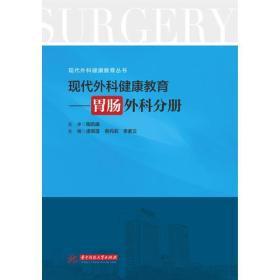 正版图书 现代外科健康教育-胃肠外科分册