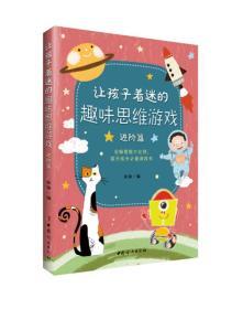 现货让孩子着迷的趣味思维游戏 进阶篇 张强 9787512711457 中国