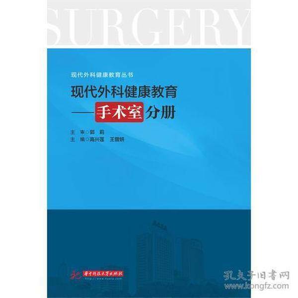 现代外科健康教育:手术室分册
