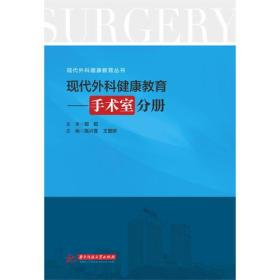 正版图书 现代外科健康教育-手术室分册