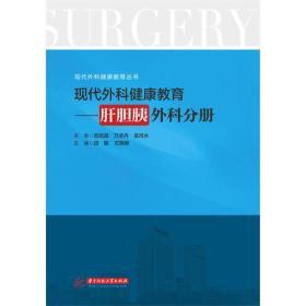 正版图书 现代外科健康教育-肝胆胰外科分册