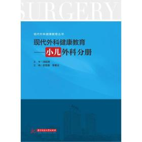 正版图书 现代外科健康教育-小儿外科分册