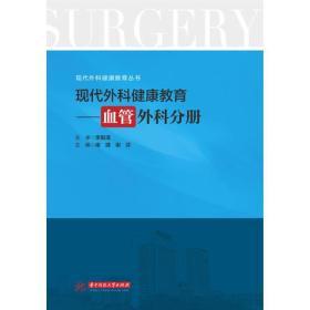 现代外科健康教育:血管外科分册