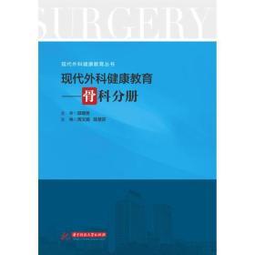 正版图书 现代外科健康教育-骨科分册