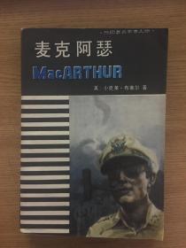 外国著名军事人物:麦克阿瑟