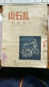 红石山(1949.8新华书店初版)【民国旧书】