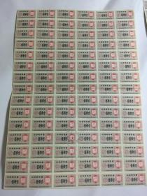 江苏省布票 伍市寸 1967年9月1日至1968年12月底止 7大张630小张