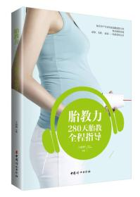 胎教力:280天胎教