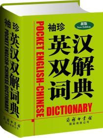 袖珍英汉双解词典