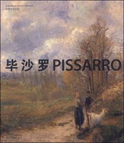 世界艺术巨匠:毕沙罗