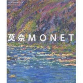 世界艺术巨匠:莫奈