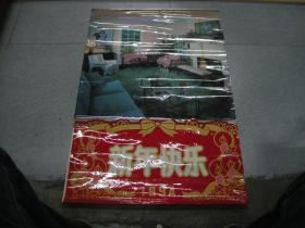 挂历专场:1994年--塑料精美挂历《新年快乐》