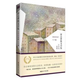 徐志摩散文全集:生命的报酬