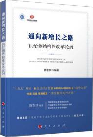 通向新增长之路 供给侧结构性改革论纲