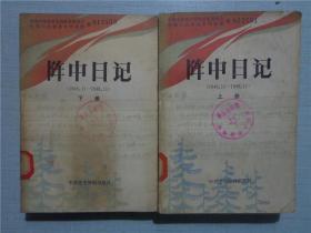 阵中日记(全二册)