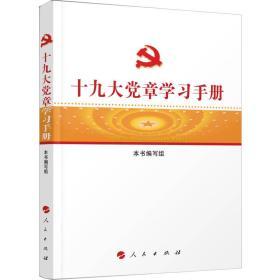 十九大党章学习手册 专著 本书编写组编著 shi jiu da dang zhang xue xi shou ce