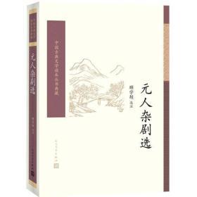元人杂剧选(中国古典文学读本丛书典藏)