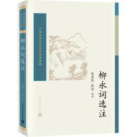 柳永词选注(中国古典文学读本丛书典藏)
