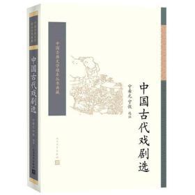 中国古代戏剧选(上下)/中国古典文学读本丛书典藏