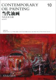 当代油画10:当代艺术专辑