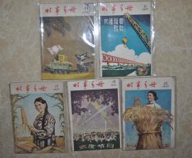 1957年【时事手册】(时代特征鲜明,内容好有图片)5本合售