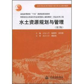 水土资源规划与管理(第2版)