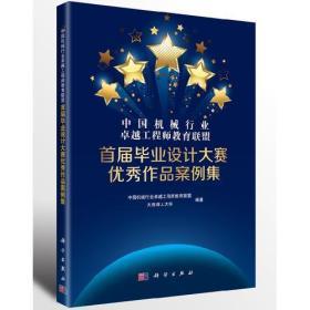 中國機械行業卓越工程師教育聯盟首屆畢業設計大賽優秀作品案例集