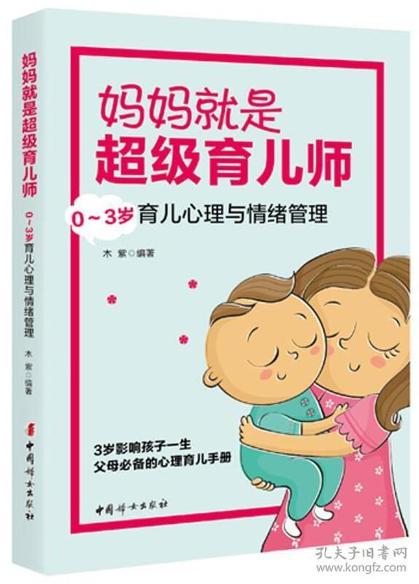 妈妈就是  超级育儿师  0-3岁育儿心理与情绪管理
