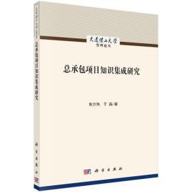 送书签zi-9787030545558-大连理工大学管理论丛  总承包项目知识集成研究