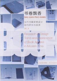 书卷飘香:当代书籍装帧设计动向研究与鉴赏