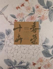春荣十卉:美国珍藏中国书画