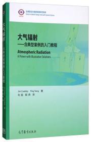 大气辐射:含典型案例的入门教程