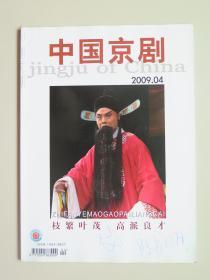 《中国京剧》2009年第4期(全铜版纸彩色印刷,清仓处理)