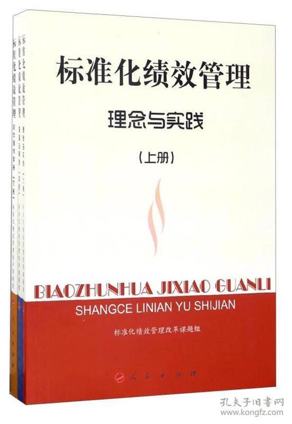 正版】标准化绩效管理(全3册)