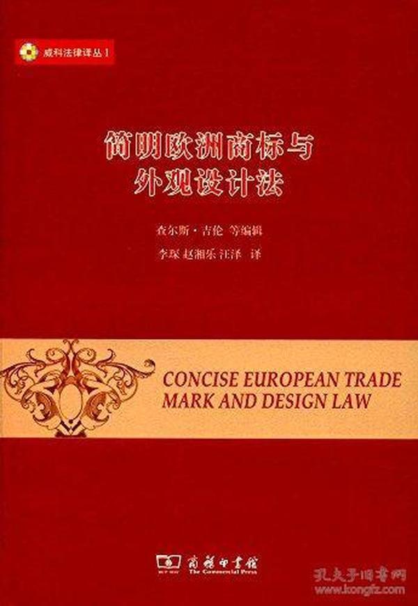 简明欧洲商标与外观设计法