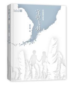 新书--中国观鸟故事:守望飞羽