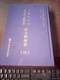 中国地方志 佛道教文献滙纂 诗文碑刻卷 73
