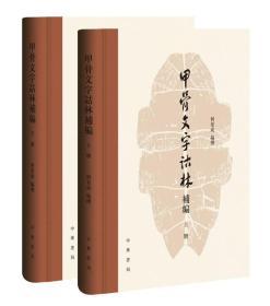 甲骨文字诂林补编(全2册)