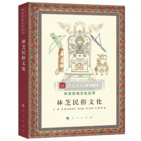 林芝民俗文化(林芝区域文化丛书)