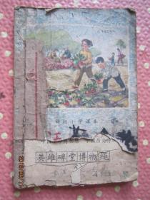初级小学课本(1964年新编) 语文 第三册 ;有残页