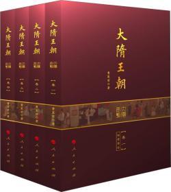大隋王朝(全四卷)