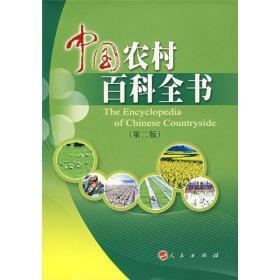中国农村百科全书(第2版)