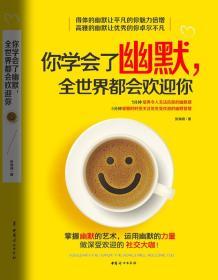 正版你学会了幽默,全世界都会欢迎你张海翔著中国妇女出版社9787512713765ai1