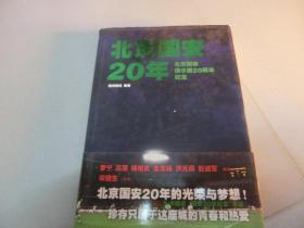 北京国安20年:北京国安俱乐部20周年纪念