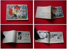 《小狐狸》,浙江1985.3一版一印14万册,7269号,外国连环画