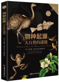 物种起源-大自然的谜题