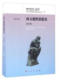 西方德性思想史 古代卷/思想文化史书系